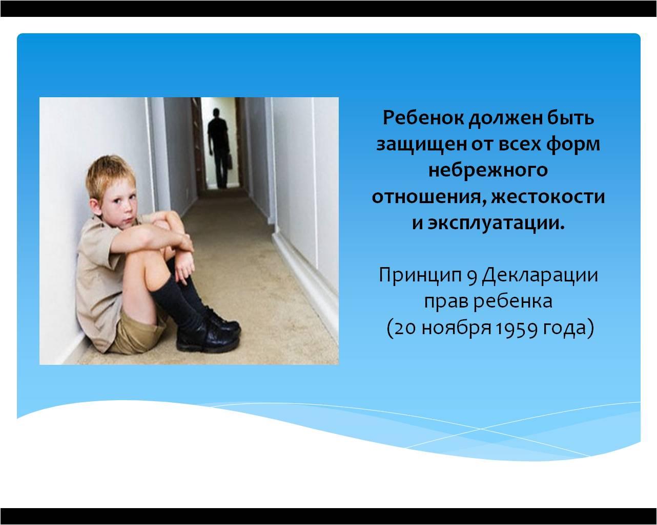 О защите детей